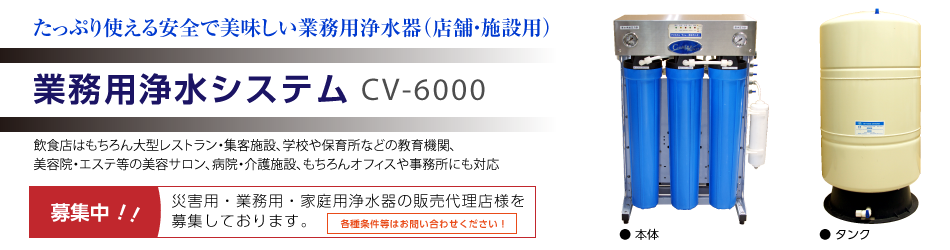 業務用浄水システム CV-6000 CV-6000